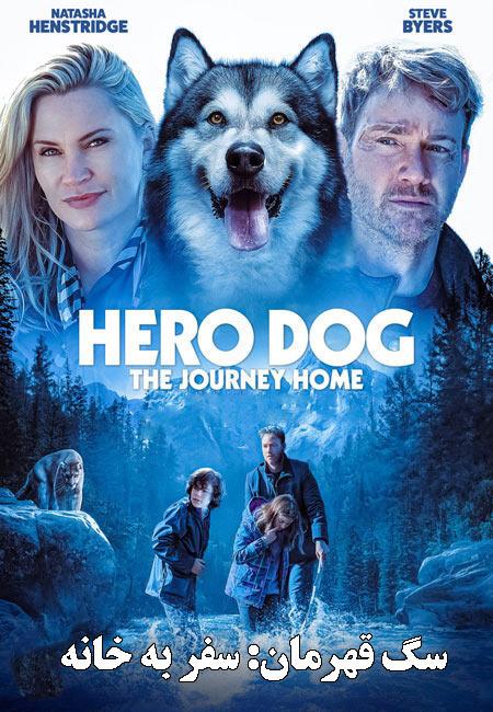 دانلود فیلم سگ قهرمان: سفر به خانه Hero Dog: The Journey Home 2021