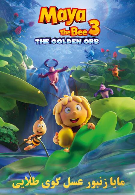 دانلود انیمیشن مایا زنبور عسل گوی طلایی دوبله فارسی Maya the Bee 3: The Golden Orb 2021