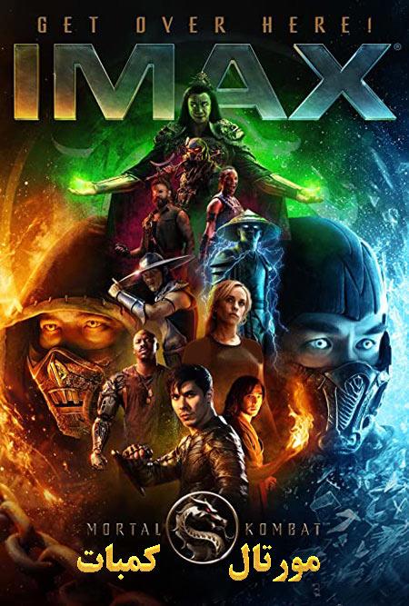 دانلود فیلم مورتال کمبات Mortal Kombat 2021