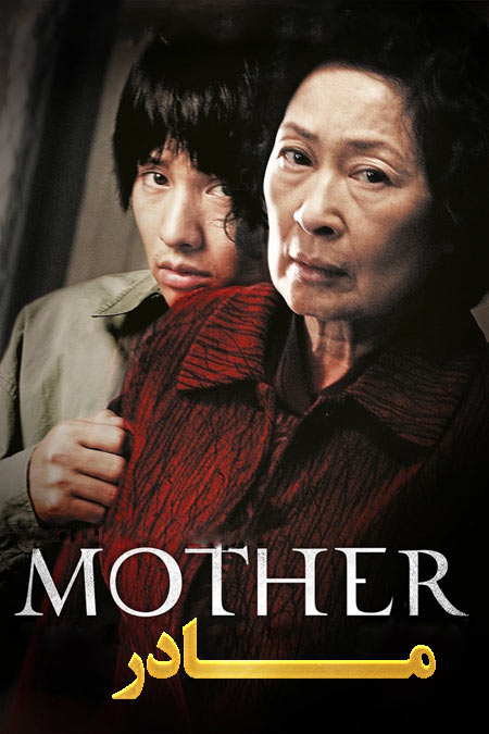 Mother 2009