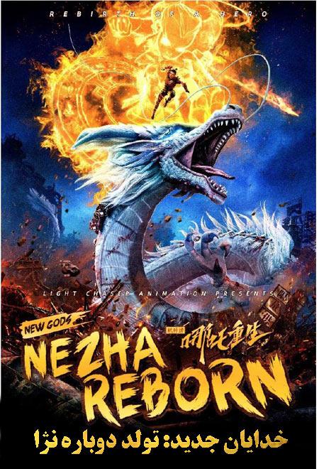 دانلود انیمیشن خدایان جدید: تولد دوباره نژا دوبله فارسی New Gods: Nezha Reborn 2021