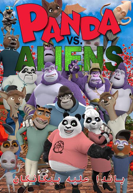 دانلود انیمیشن پاندا علیه بیگانگان دوبله فارسی Panda vs Aliens 2021