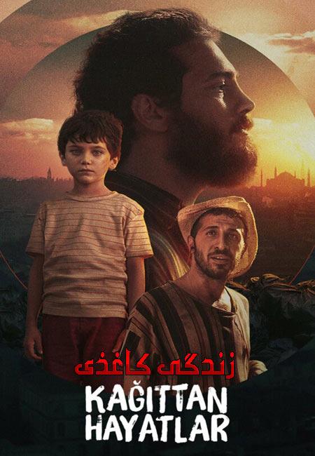 دانلود فیلم زندگی کاغذی دوبله فارسی Paper Lives 2021