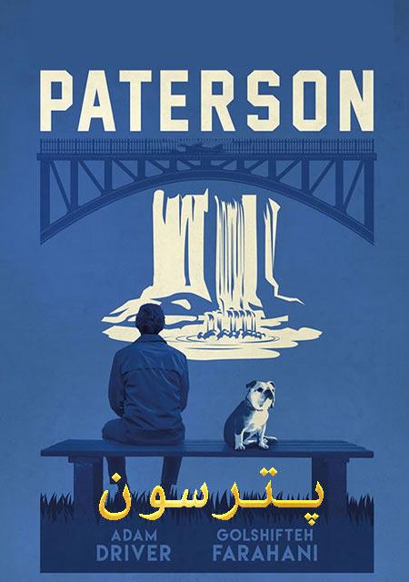 دانلود فیلم پترسون Paterson 2016