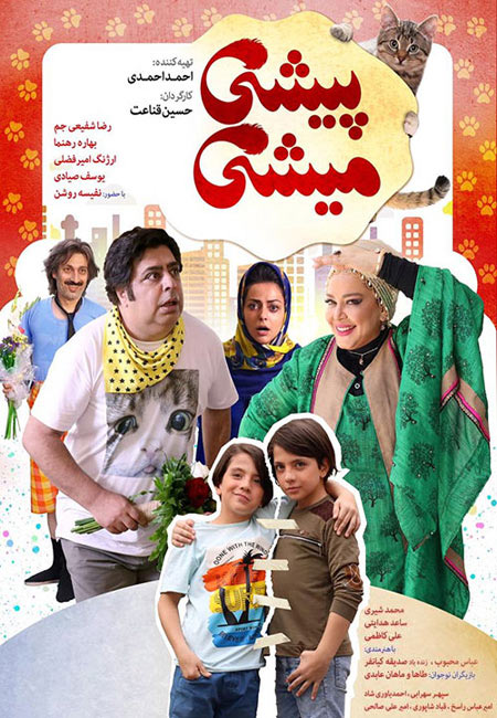 دانلود فیلم پیشی میشی Pishi Mishi 1398