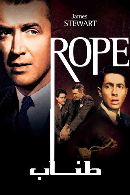 دانلود فیلم طناب دوبله فارسی Rope 1948
