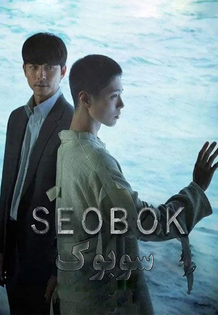 دانلود فیلم سوبوک Seobok 2021