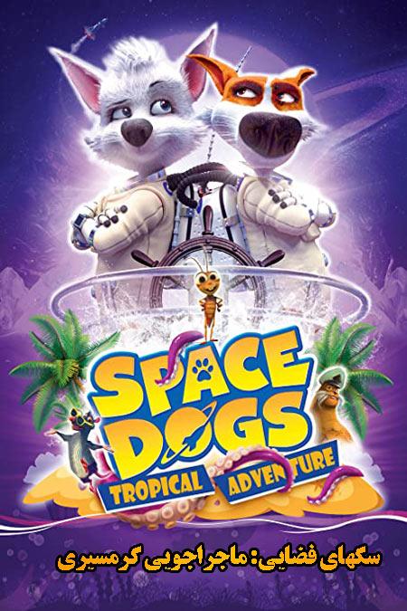 دانلود انیمیشن سگهای فضایی دوبله فارسی Space Dogs: Tropical Adventure 2020