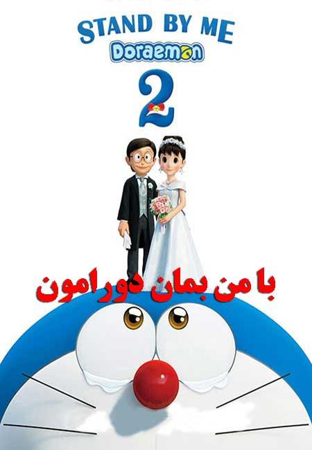 دانلود انیمیشن با من بمان دورامون Stand by Me Doraemon 2 2020