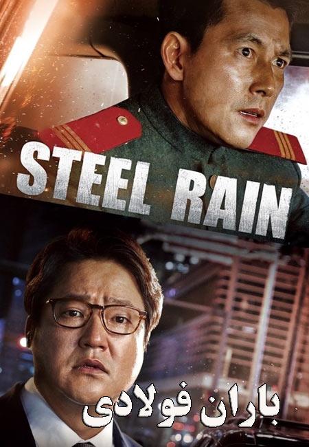 دانلود فیلم باران فولادی Steel Rain 2017