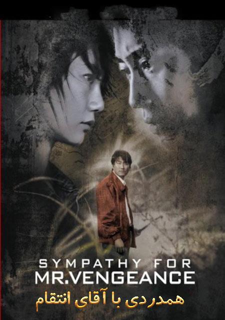 دانلود فیلم همدردی با آقای انتقام Sympathy for Mr Vengeance 2002