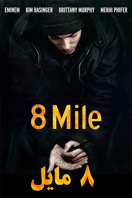 دانلود فیلم 8 مایل Film 8 Mile 2002