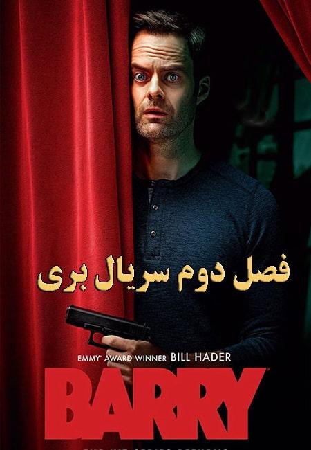 دانلود فصل دوم سریال بری دوبله فارسی Barry 2 2019