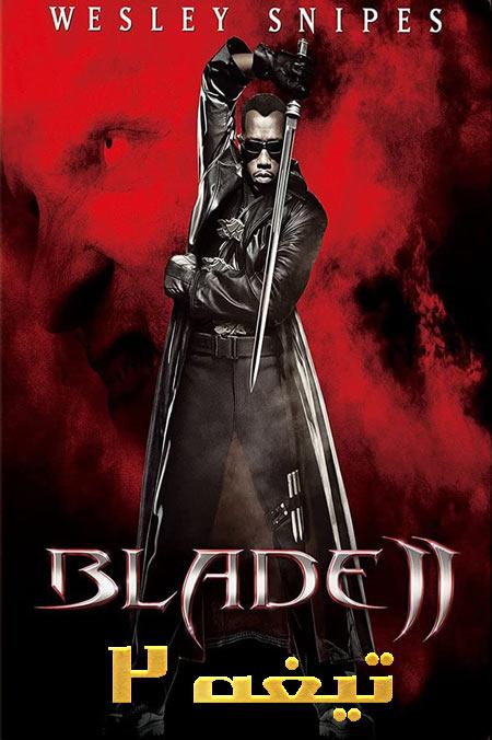 دانلود فیلم تیغه ۲ Blade II 2002