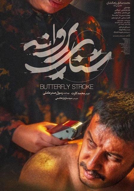 دانلود فیلم شنای پروانه Butterfly Stroke 2020
