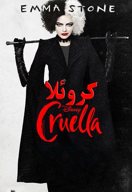 دانلود فیلم کروئلا دوبله فارسی Cruella 2021