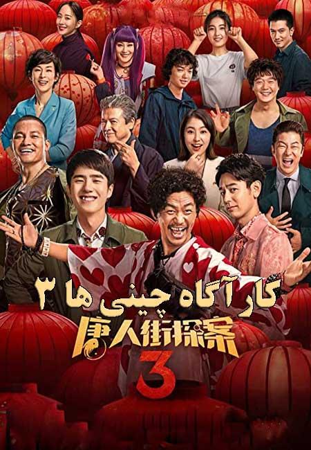 دانلود فیلم کارآگاه چینی ها ۳ دوبله فارسی Detective Chinatown 3 2021