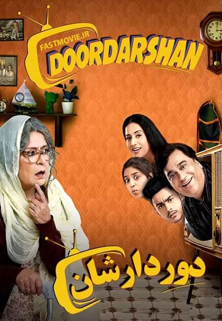 دانلود فیلم دوردارشان Doordarshan 2020