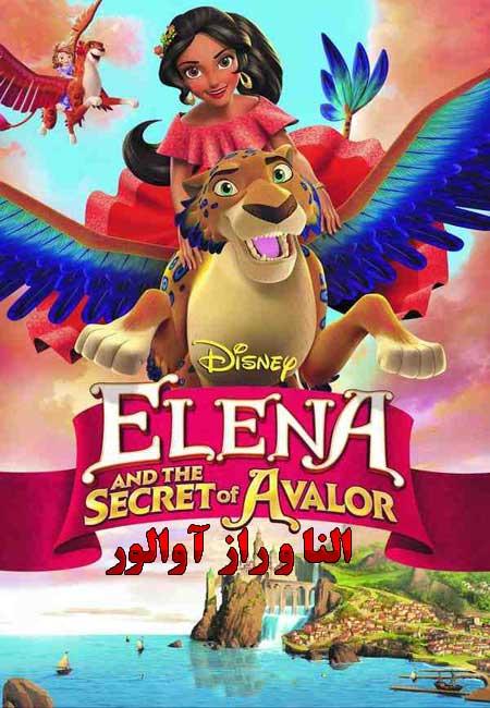 دانلود انیمیشن النا و راز آوالور دوبله فارسی Elena and the Secret of Avalor 2016