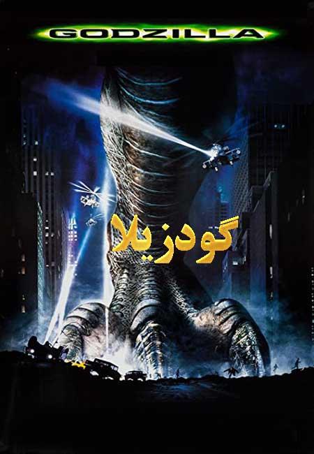 دانلود فیلم گودزیلا دوبله فارسی Godzilla 1998