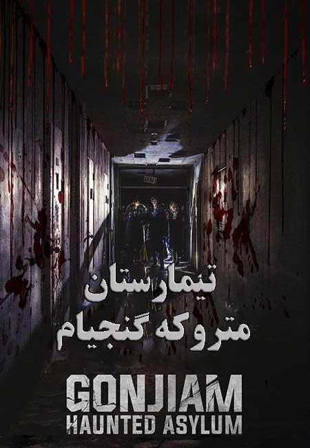 دانلود فیلم تیمارستان متروکه گنجیام Gonjiam: Haunted Asylum 2018