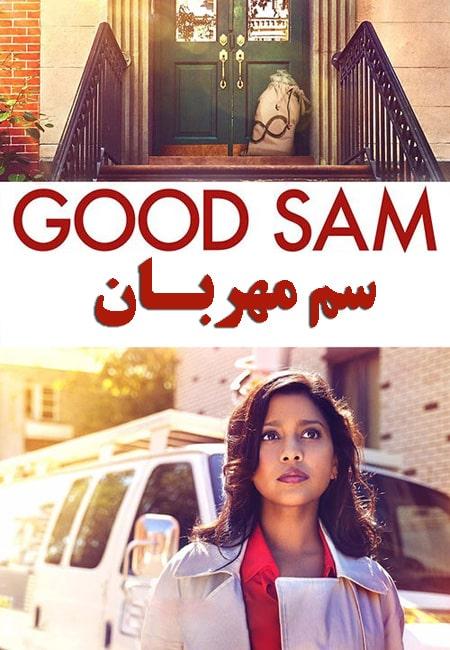 دانلود فیلم سم مهربان Good Sam 2019