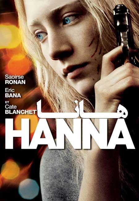 دانلود فیلم هانا دوبله فارسی Hanna 2011