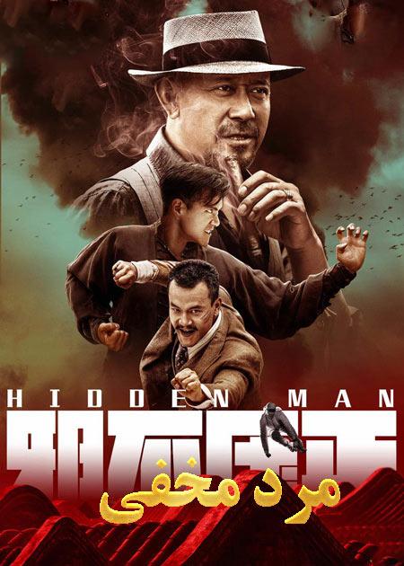 دانلود فیلم مرد مخفی Hidden Man 2018
