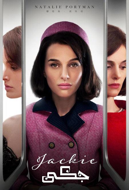 دانلود فیلم جکی دوبله فارسی Jackie 2016