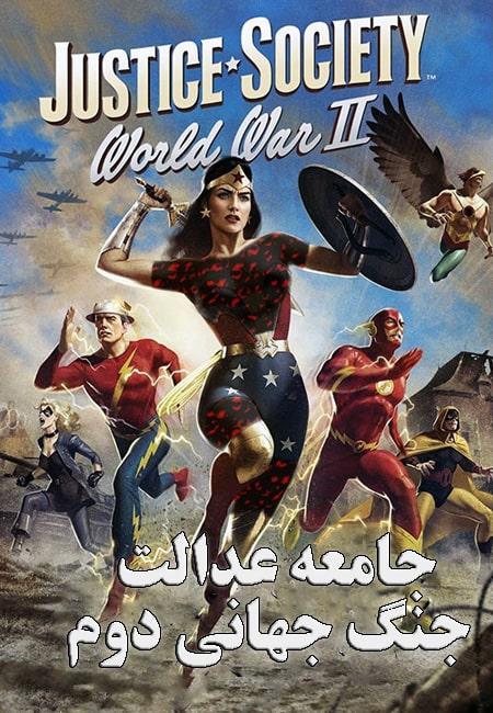 دانلود انیمیشن جامعه عدالت: جنگ جهانی دوم دوبله فارسی Justice Society: World War 2 2021