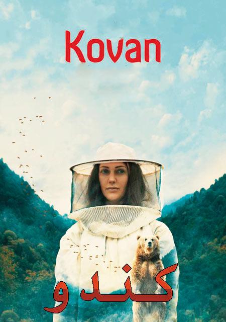 دانلود فیلم کندو دوبله فارسی Kovan 2020