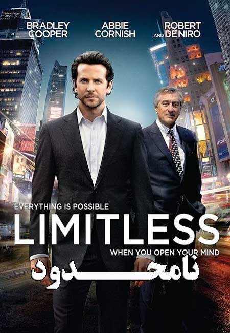 دانلود فیلم نامحدود دوبله فارسی Limitless 2011