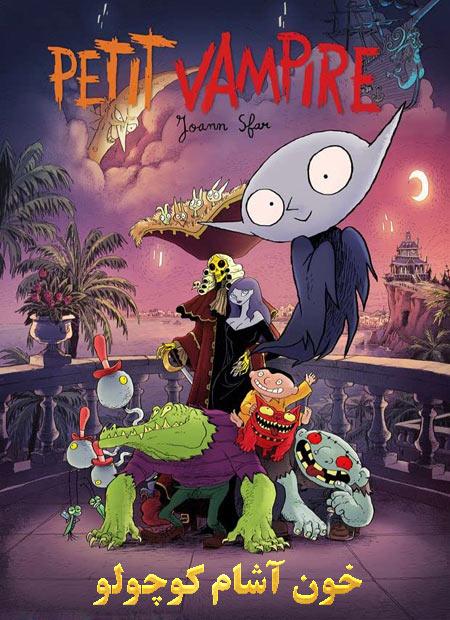 دانلود انیمیشن خون آشام کوچولو Little Vampire 2020