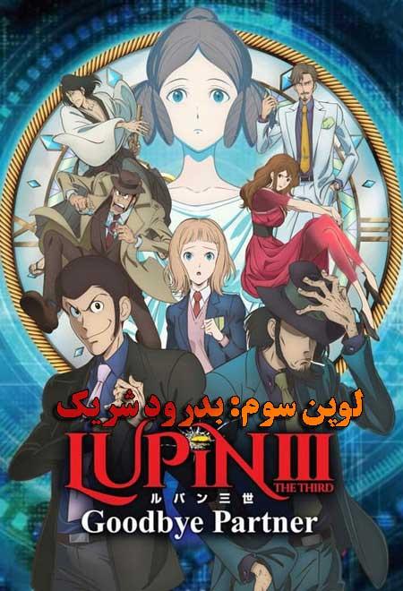 دانلود انیمیشن لوپن سوم: بدرود شریک دوبله فارسی Lupin 3: Goodbye Partner 2019