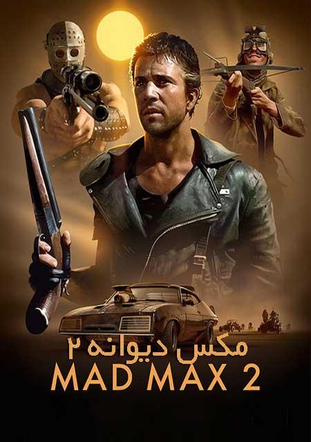دانلود فیلم مکس دیوانه ۲ دوبله فارسی Mad Max 2: The Road Warrior 1981