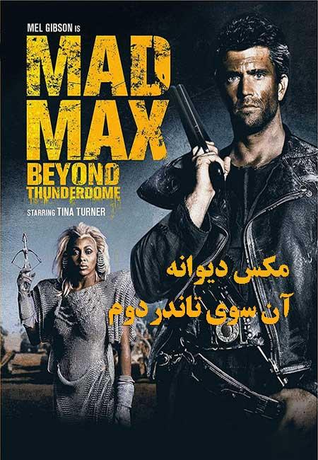 دانلود فیلم مکس دیوانه آن سوی تاندردوم Mad Max Beyond Thunderdome 1985