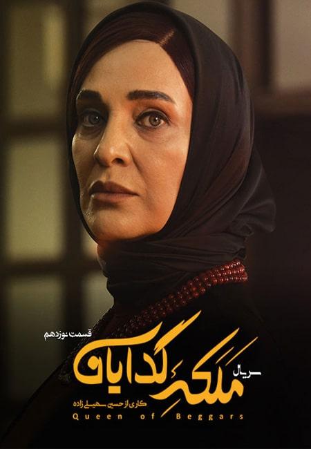 دانلود سریال ایرانی ملکه گدایان Malakeye Gedayan 1399