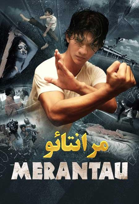 دانلود فیلم مرانتائو دوبله فارسی Merantau 2009