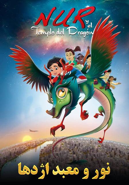 دانلود انیمیشن نور و معبد اژدها دوبله فارسی Nur And The Temple Of The Dragon 2017