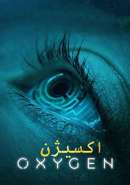 دانلود فیلم اکسیژن دوبله فارسی Oxygen 2021