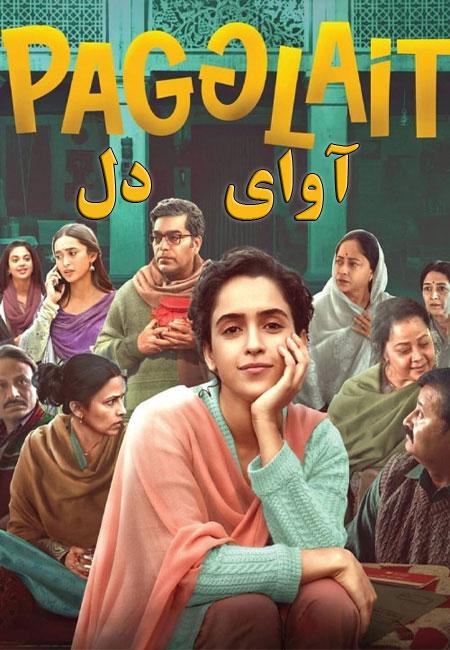 دانلود فیلم پاگلات دوبله فارسی Pagglait 2021