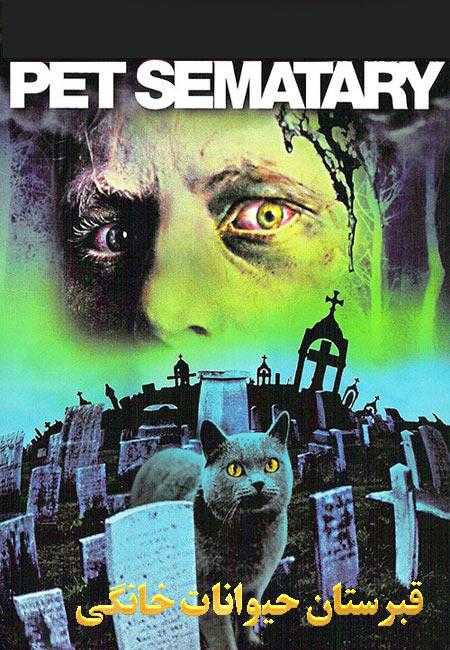 دانلود فیلم قبرستان حیوانات خانگی Pet Sematary 1989
