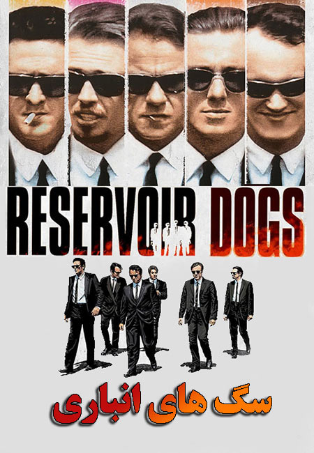 دانلود فیلم سگ های انباری دوبله فارسی Reservoir Dogs 1992