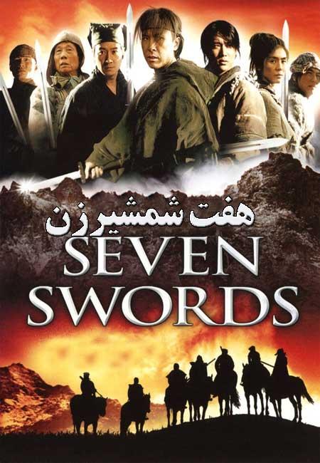 دانلود فیلم هفت شمشیرزن Seven Swords 2005