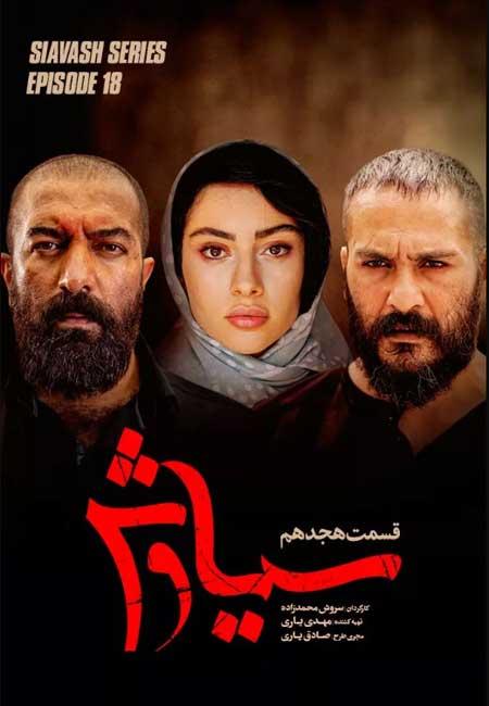 دانلود سریال ایرانی سیاوش Siavash 1399