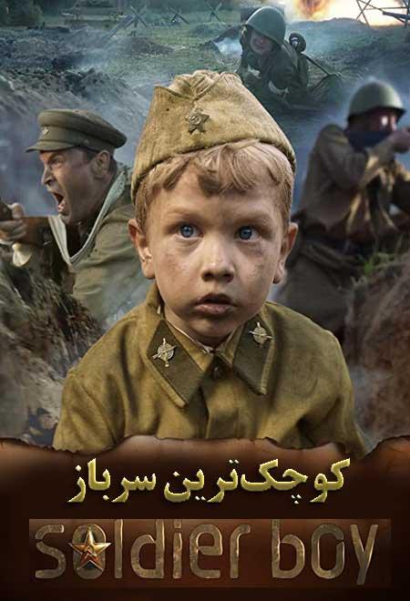 دانلود فیلم کوچکترین سرباز دوبله فارسی Soldier Boy 2019
