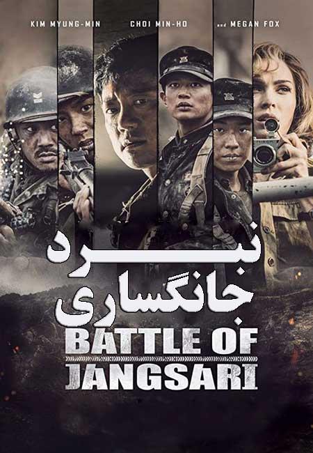 دانلود فیلم نبرد جانگساری The Battle of Jangsari 2019