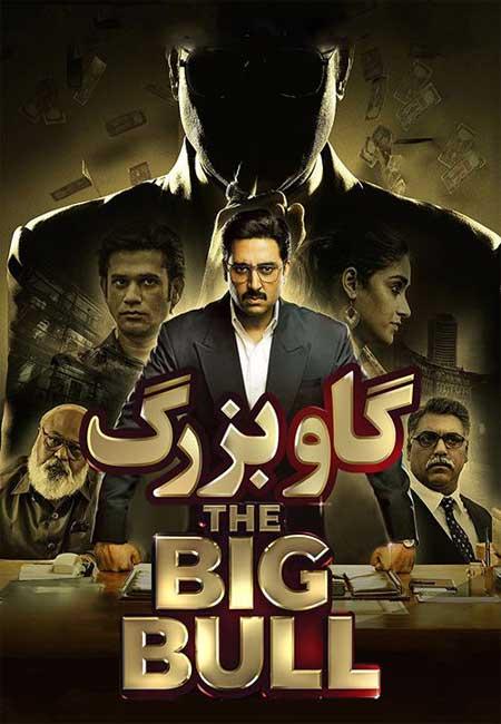 دانلود فیلم گاو بزرگ دوبله فارسی The Big Bull 2021