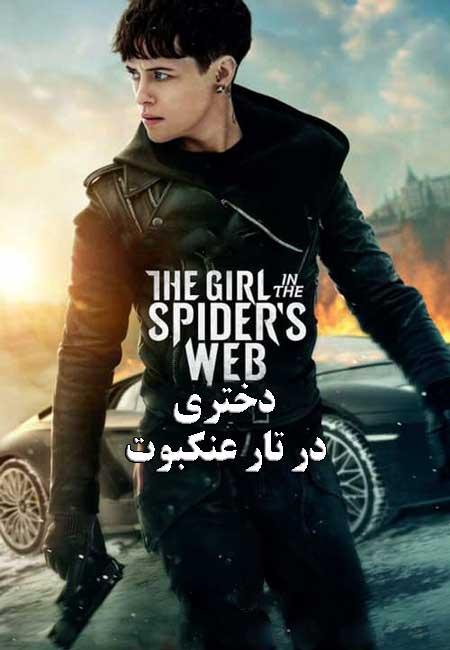 دانلود فیلم دختری در تار عنکبوت The Girl in the Spider's Web 2018