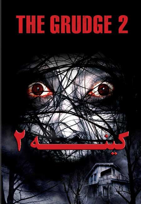 دانلود فیلم کینه ۲ دوبله فارسی The Grudge 2 2006